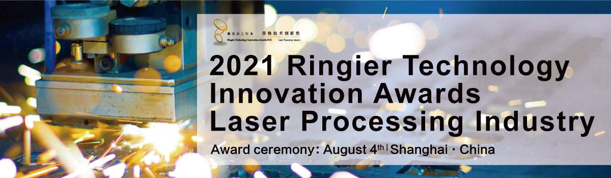 Laser Innovation Awards 2021