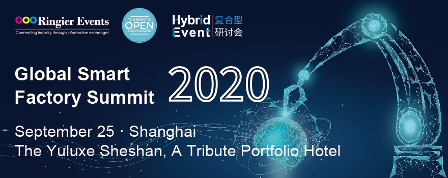 Global Smart Factory Summit 2020