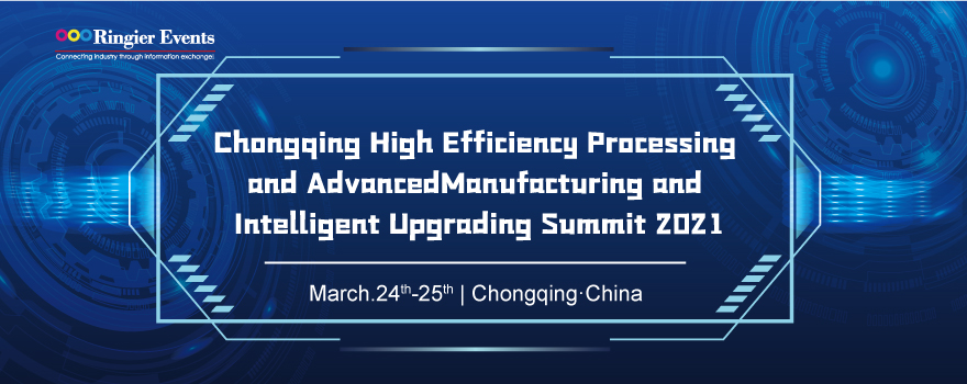 Chongqing High Efficiency Processing and Advanced Manufacturing and Intelligent Upgrading Summit 2021