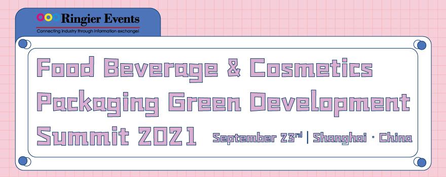 2021 食品及化妆品包装绿色发展论坛