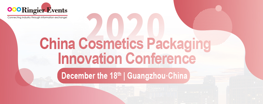 2020 China Cosmetics Packaging Innovation Conference