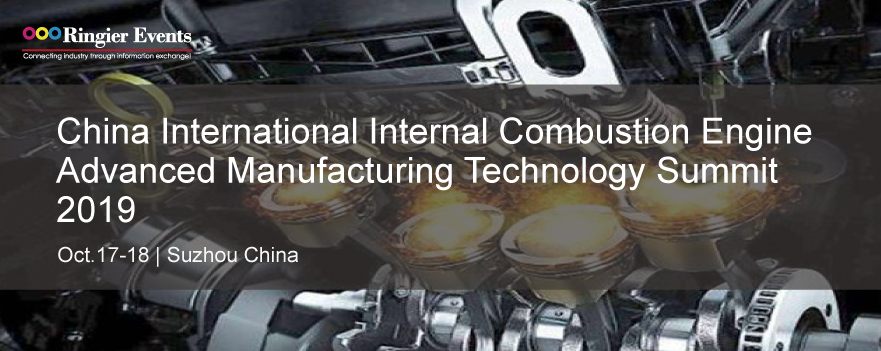 China International Internal Combustion Engine Advanced Manufacturing Technology Summit 2019