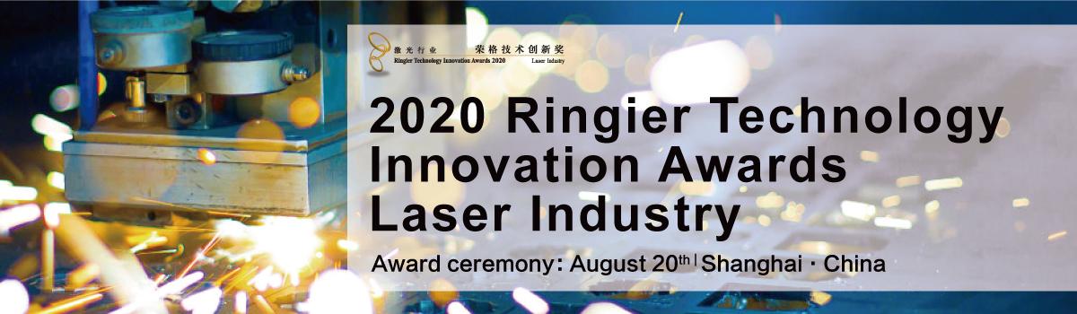 Laser Innovation Awards 2020