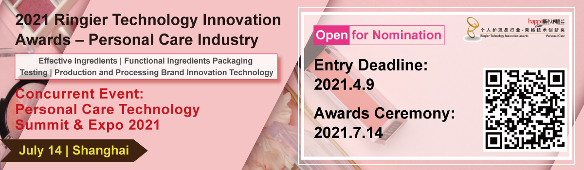 personal-care-cosmetics Innovation Awards 2020