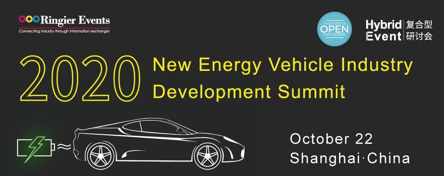 New Energy Vehicle Industry Development Summit 2020