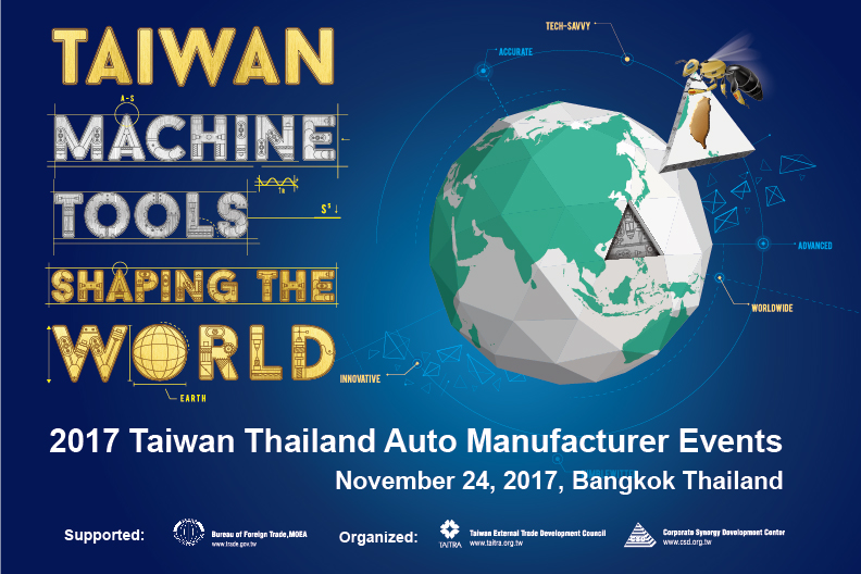 2017 Taiwan-Thailand Auto Manufacturing Industry Event