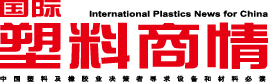 International Plastics News for China