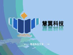 Guangzhou wing Intelligent Technology Co., Ltd.