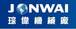 琮偉機械廠股份有限公司JONWAI MACHINERY WORKS CO., LTD.