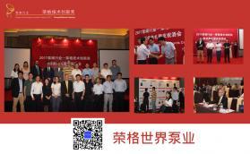 Ringier Technology Innovation Awards- Pumps & Valves